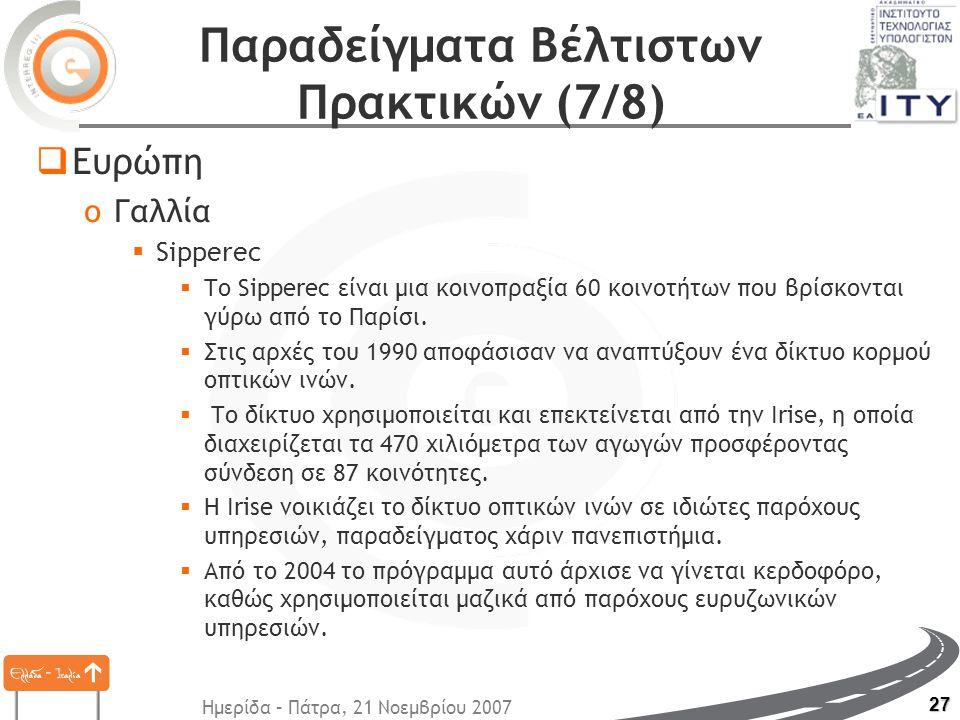 Ημερίδα – Πάτρα, 21 Νοεμβρίου 2007 27 Παραδείγματα Βέλτιστων Πρακτικών (7/8)  Ευρώπη oΓαλλία  Sipperec  Το Sipperec είναι μια κοινοπραξία 60 κοινοτήτων που βρίσκονται γύρω από το Παρίσι.