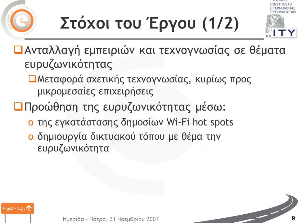 Ημερίδα – Πάτρα, 21 Νοεμβρίου 2007 9 Στόχοι του Έργου (1/2)  Ανταλλαγή εμπειριών και τεχνογνωσίας σε θέματα ευρυζωνικότητας  Μεταφορά σχετικής τεχνο