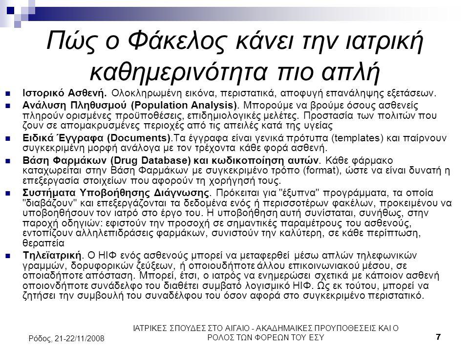 ΙΑΤΡΙΚΕΣ ΣΠΟΥΔΕΣ ΣΤΟ ΑΙΓΑΙΟ - ΑΚΑΔΗΜΑΙΚΕΣ ΠΡΟΥΠΟΘΕΣΕΙΣ ΚΑΙ Ο ΡΟΛΟΣ ΤΩΝ ΦΟΡΕΩΝ ΤΟΥ ΕΣΥ7 Ρόδος, 21-22/11/2008 Πώς ο Φάκελος κάνει την ιατρική καθημερινό