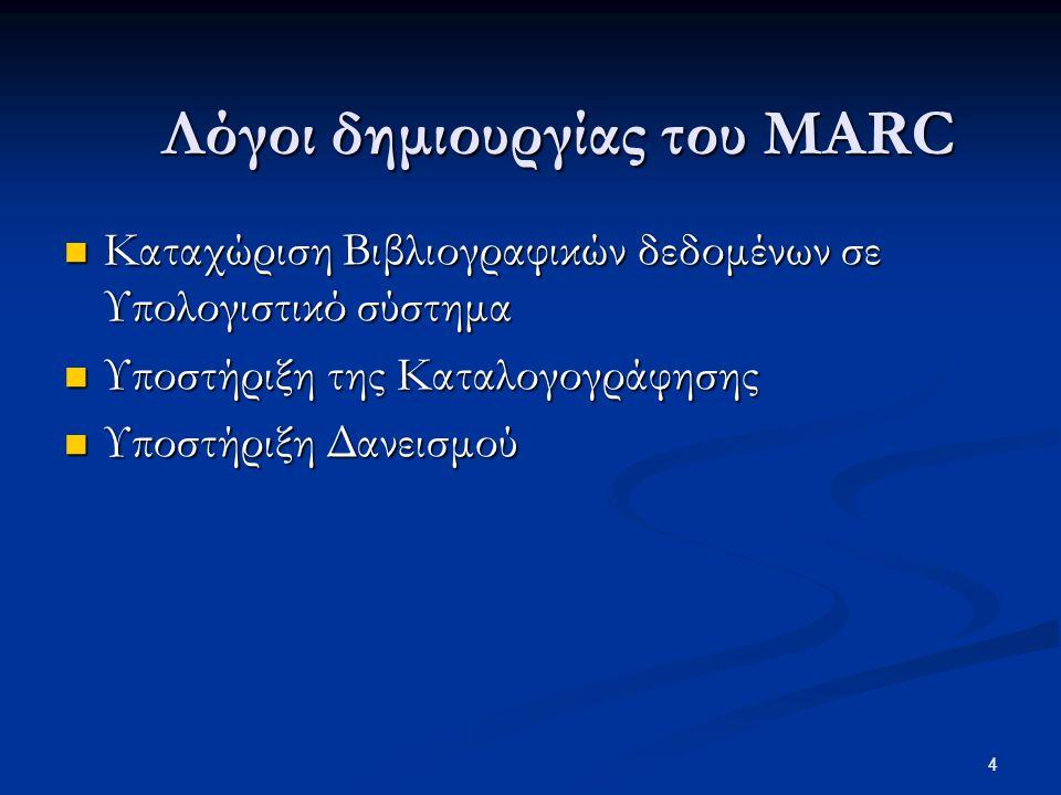 35 Από το τεκμήριο στην εγγραφή MARC (4) Τυπική εγγραφή στο MARC21