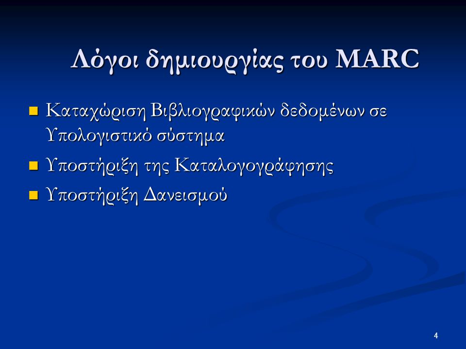 5 MARC Ι KAI MARCII MARC I: Αρχές του 60 Library of Congress MARC I: Αρχές του 60 Library of Congress Οι λόγοι Οι λόγοι MARC II : Ο διάδοχος MARC II : Ο διάδοχος Έτος 1967 Έτος 1967 Ωριμότερο σχήμα Ωριμότερο σχήμα Πρόδρομος των περισσοτέρων εθνικών σχημάτων που ακολούθησαν (AUSMARC, CANMARC κλπ.) Πρόδρομος των περισσοτέρων εθνικών σχημάτων που ακολούθησαν (AUSMARC, CANMARC κλπ.)