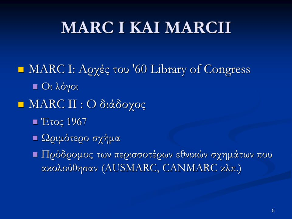 6 Προβλήματα Πολλαπλών MARC Προβλήματα Πολλαπλών MARC Το MARC II ακολουθούν πολλά εθνικά formats Το MARC II ακολουθούν πολλά εθνικά formats Η Δημιουργία εθνικών βάσεων προκαλεί την ανάγκη ανταλλαγής δεδομένων Η Δημιουργία εθνικών βάσεων προκαλεί την ανάγκη ανταλλαγής δεδομένων Προβλήματα συμβατότητας Προβλήματα συμβατότητας