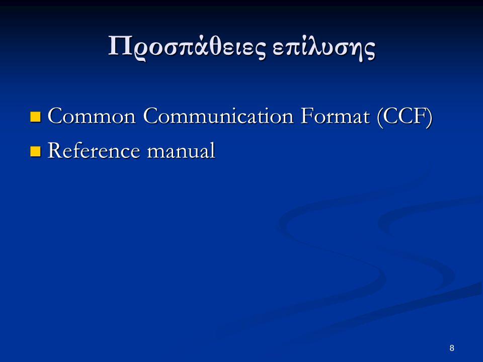 39 UNIMARC/A : Λειτουργικά Τμήματα