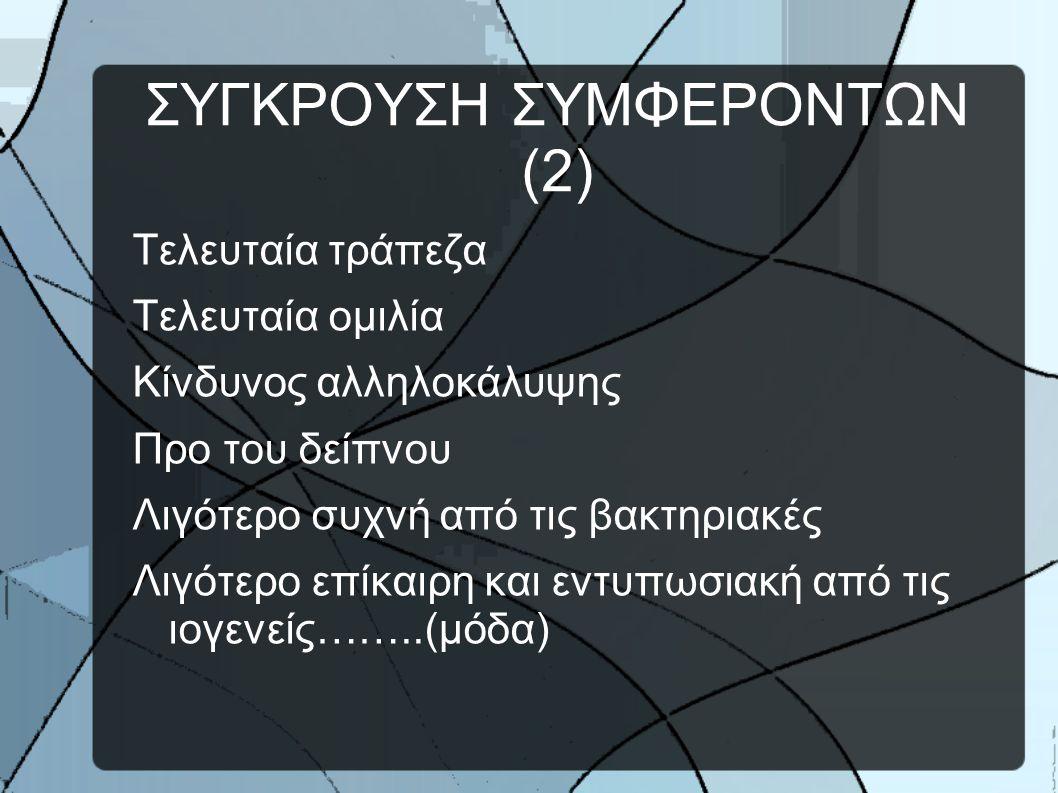 ΕΠΙΔΗΜΙΕΣ