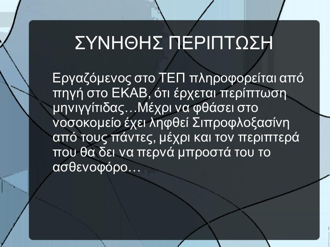 ΕΝΥ Mylonakis E Medicine 1998