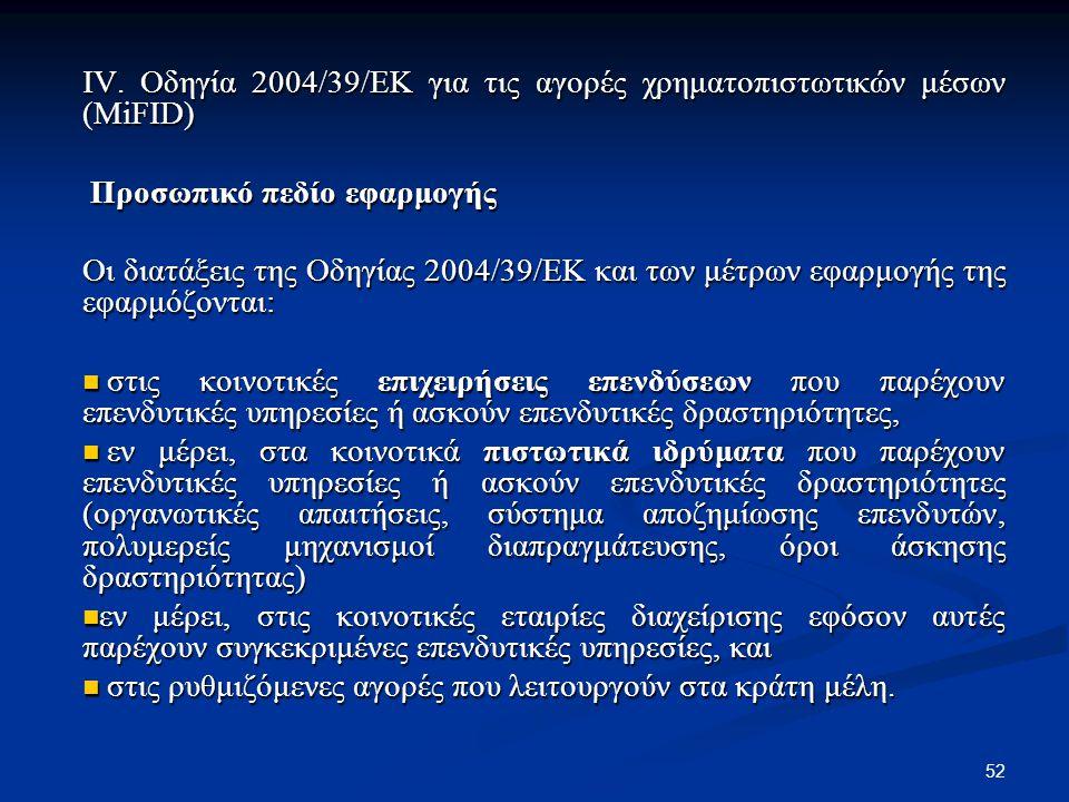 52 IV. Οδηγία 2004/39/ΕΚ για τις αγορές χρηματοπιστωτικών μέσων (MiFID) Προσωπικό πεδίο εφαρμογής Προσωπικό πεδίο εφαρμογής Οι διατάξεις της Οδηγίας 2