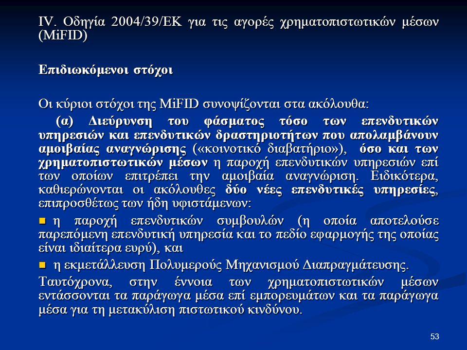 53 IV. Οδηγία 2004/39/ΕΚ για τις αγορές χρηματοπιστωτικών μέσων (MiFID) Επιδιωκόμενοι στόχοι Οι κύριοι στόχοι της MiFID συνοψίζονται στα ακόλουθα: (α)