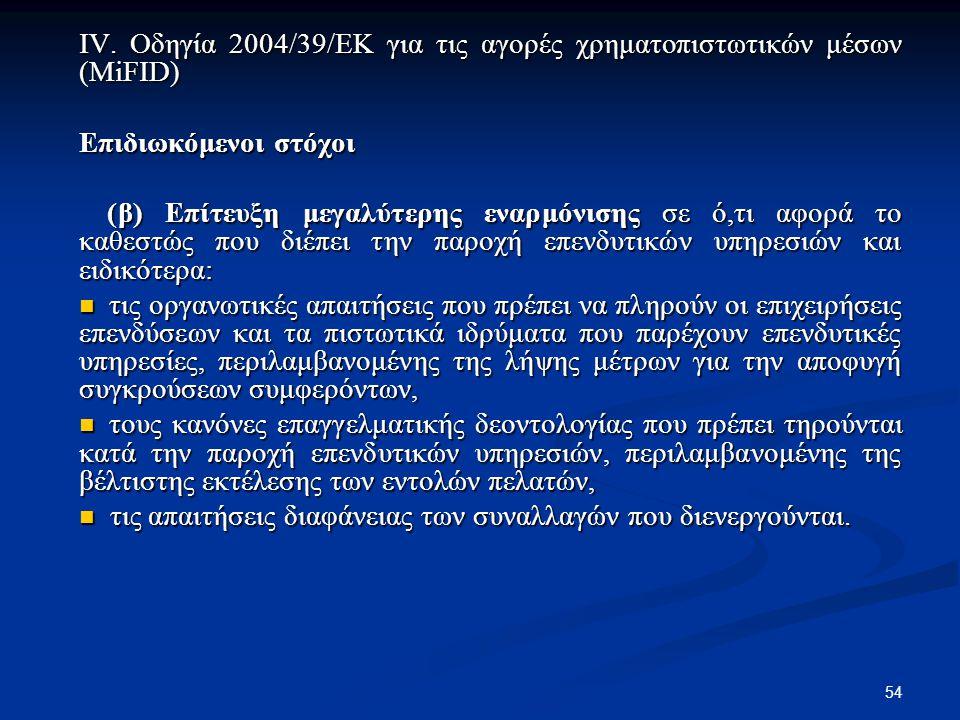 54 IV. Οδηγία 2004/39/ΕΚ για τις αγορές χρηματοπιστωτικών μέσων (MiFID) Επιδιωκόμενοι στόχοι (β) Επίτευξη μεγαλύτερης εναρμόνισης σε ό,τι αφορά το καθ