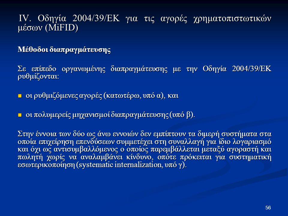 56 IV. Οδηγία 2004/39/ΕΚ για τις αγορές χρηματοπιστωτικών μέσων (MiFID) IV. Οδηγία 2004/39/ΕΚ για τις αγορές χρηματοπιστωτικών μέσων (MiFID) Μέθοδοι δ