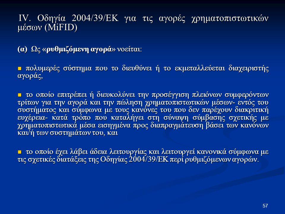 57 IV. Οδηγία 2004/39/ΕΚ για τις αγορές χρηματοπιστωτικών μέσων (MiFID) IV. Οδηγία 2004/39/ΕΚ για τις αγορές χρηματοπιστωτικών μέσων (MiFID) (α) Ως «ρ