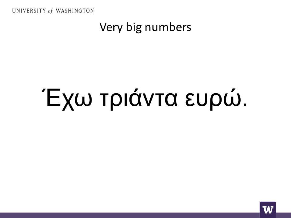 Very big numbers Έχω τριάντα ευρώ.