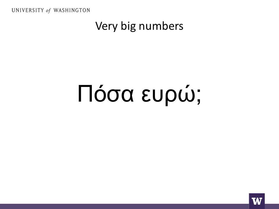 Very big numbers Πόσα ευρώ;