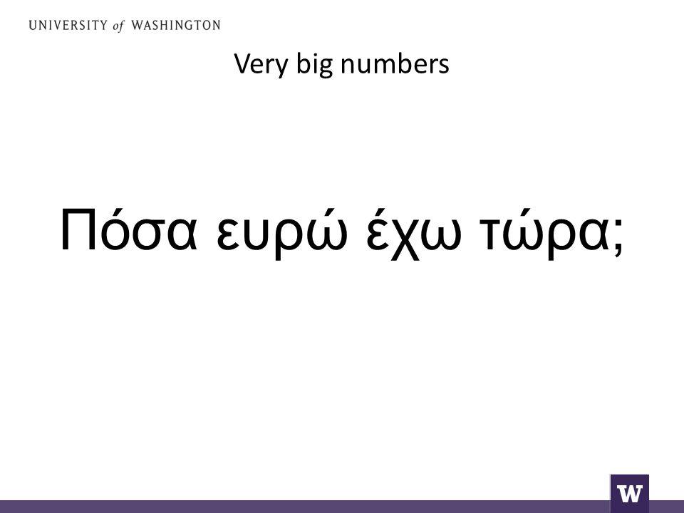Very big numbers Πόσα ευρώ έχω τώρα;