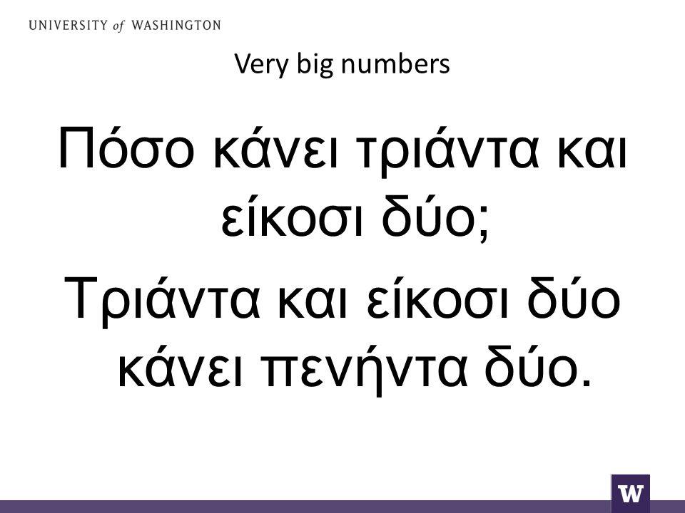 Very big numbers Πόσο κάνει τριάντα και είκοσι δύο; Τριάντα και είκοσι δύο κάνει πενήντα δύο.