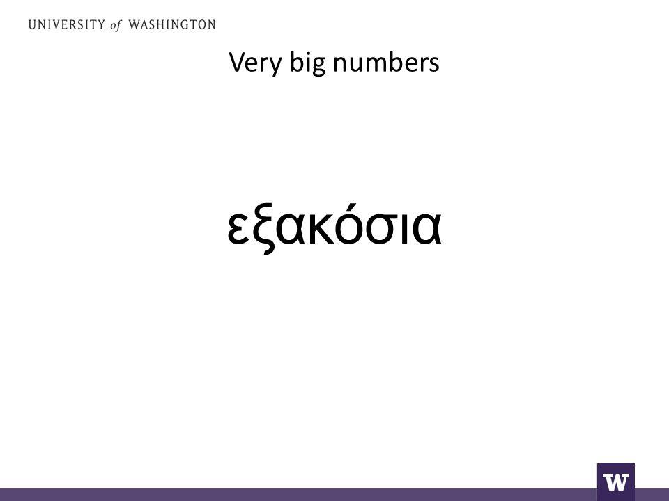 Very big numbers εξακόσια