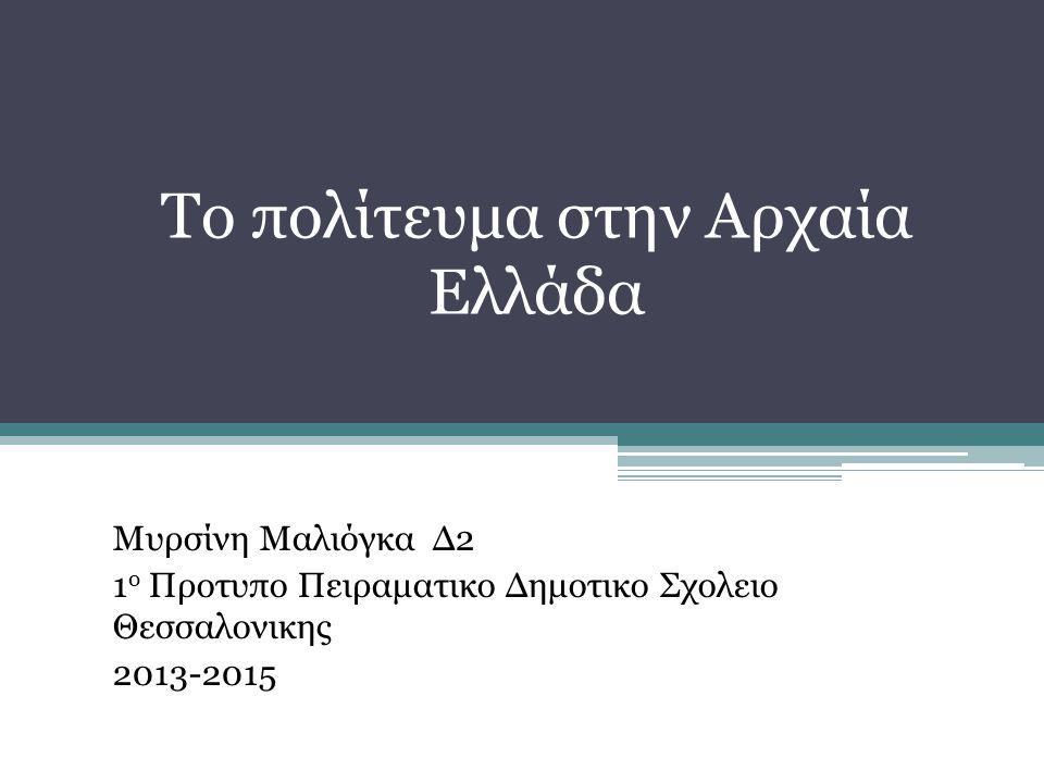 Το πολίτευμα στην Αρχαία Ελλάδα Μυρσίνη Μαλιόγκα Δ2 1 ο Προτυπο Πειραματικο Δημοτικο Σχολειο Θεσσαλονικης 2013-2015