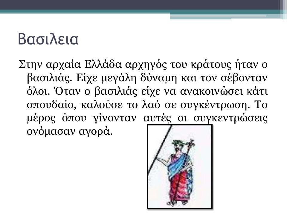 Βασιλεια Στην αρχαία Ελλάδα αρχηγός του κράτους ήταν ο βασιλιάς.