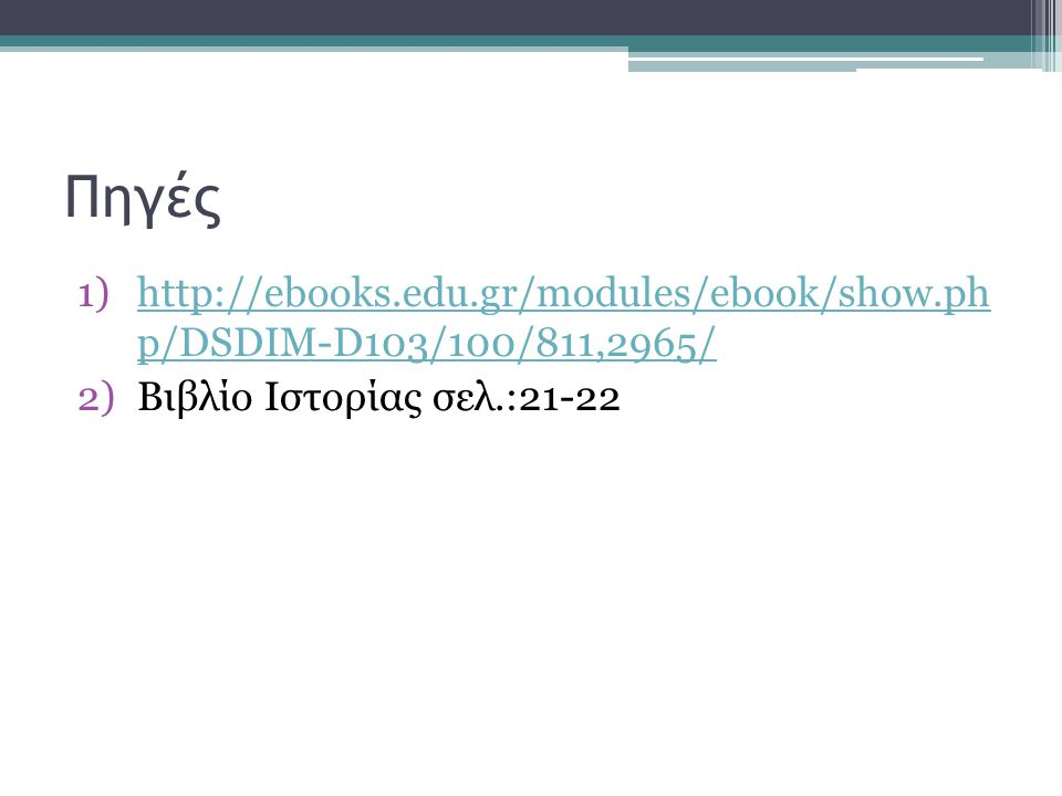 Πηγές 1)http://ebooks.edu.gr/modules/ebook/show.ph p/DSDIM-D103/100/811,2965/http://ebooks.edu.gr/modules/ebook/show.ph p/DSDIM-D103/100/811,2965/ 2)Β
