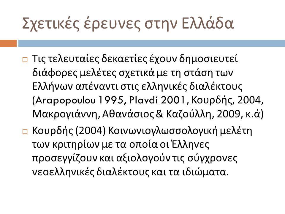 Σχετικές έρευνες στην Ελλάδα  Τις τελευταίες δεκαετίες έχουν δημοσιευτεί διάφορες μελέτες σχετικά με τη στάση των Ελλήνων απέναντι στις ελληνικές δια