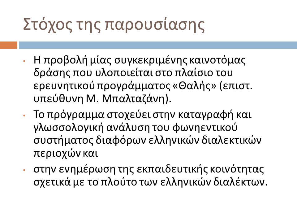 Καινοτομία του προγράμματος  Αποτελεί την πρώτη συστηματική, συγκριτική, διεπιστημονική και εργαστηριακή τέτοια μελέτη  Για πρώτη φορά σχεδιάζεται η συλλογή, ψηφιοποίηση, ανάλυση και διαδικτυακή διάθεση διαλεκτικών φωνητικών δεδομένων από διαλέκτους που καλύπτουν μεγάλο εύρος της Ελλάδας.