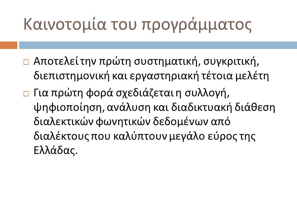 Σε ανοικτού τύπου ερώτημα  Σε ποιες περιοχές της Ελλάδας πιστεύεις ότι η ελληνική γλώσσα μιλιέται ' σωστά ;  Στις πόλεις  Αθήνα, Αλεξανδρούπολη, Ναύπλιο, Στερεά Ελλάδα, Ήπειρος, Θεσσαλία, Θεσσαλονίκη, Κοζάνη, Χαλκιδική, Κρήτη, Πόντος, Κυκλάδες, Β.