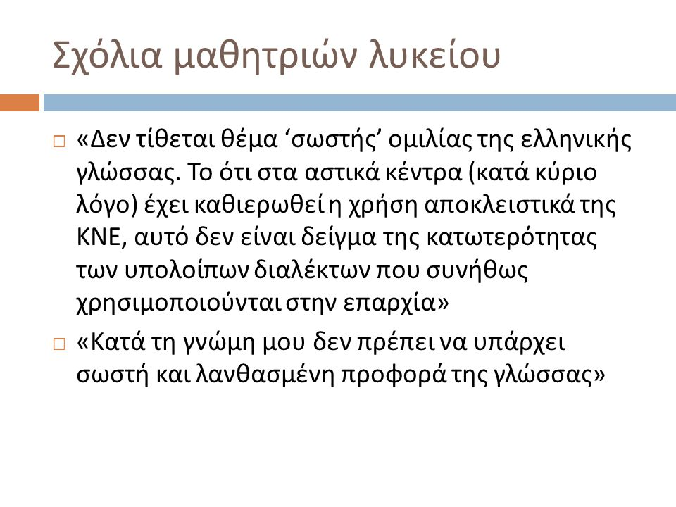 Σχόλια μαθητριών λυκείου  « Δεν τίθεται θέμα ' σωστής ' ομιλίας της ελληνικής γλώσσας. Το ότι στα αστικά κέντρα ( κατά κύριο λόγο ) έχει καθιερωθεί η