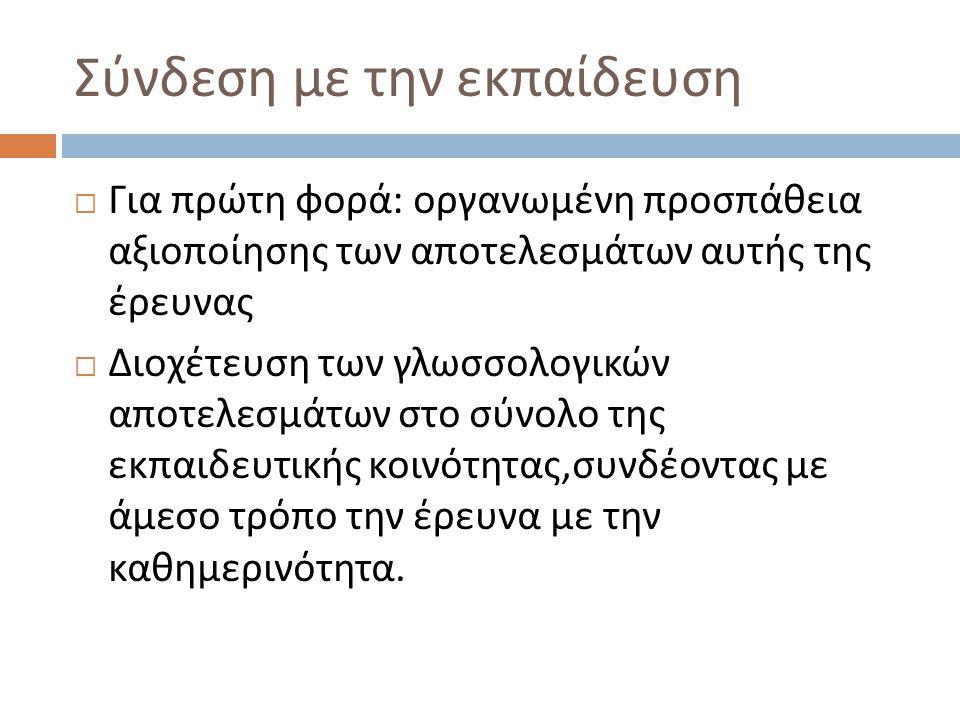 Στόχος του εκπαιδευτικού υλικού Να ευαισθητοποιηθεί η εκπαιδευτική κοινότητα ( καθηγητές και μαθητές ) για τον πλούτο των ελληνικών διαλέκτων και την ανάγκη διατήρησής τους έτσι ώστε να αποστιγματοποιηθούν τα διαλεκτικά φωνητικά χαρακτηριστικά.