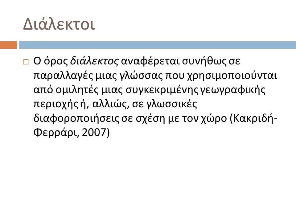 Μαθησιακά αποτελέσματα  Ενδυνάμωση γλωσσικής επίγνωσης χωρίς προκαταλήψεις και στερεοτυπικές αντιλήψεις  Αποτροπή της εξαφάνισης / συρρίκνωσης των ελληνικών διαλέκτων  Οι μαθητές οδηγούνται  να κατανοήσουν ότι η γλωσσική ποικιλότητα αποτελεί εγγενές χαρακτηριστικό της ελληνικής γλώσσας,  να κατανοήσουν ότι συχνά αυτή συνδέεται με τη γλωσσική εμπειρία και την ταυτότητα / τις ταυτότητες των ομιλητών και των ομιλητριών