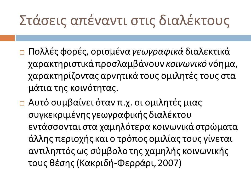 VOCALECT: Πρόγραμμα ΔΙΑΦΩΝΗΕΝ  Συλλογή δεδομένων από : Αθήνα, Πελοπόννησο, Κρήτη, Ήπειρο, Μακεδονία, Θεσσαλία  Ηχογραφήθηκαν 10 άτομα από κάθε περιοχή  τα φωνήεντα της κάθε διαλέκτου σε λέξεις σε συγκεκριμένο φραστικό πλαίσιο,  λέξεις σε προτάσεις και  εκτεταμένος αυθόρμητος λόγος  αρθρωτικά δεδομένα από 2 άτομα για κάθε περιοχή
