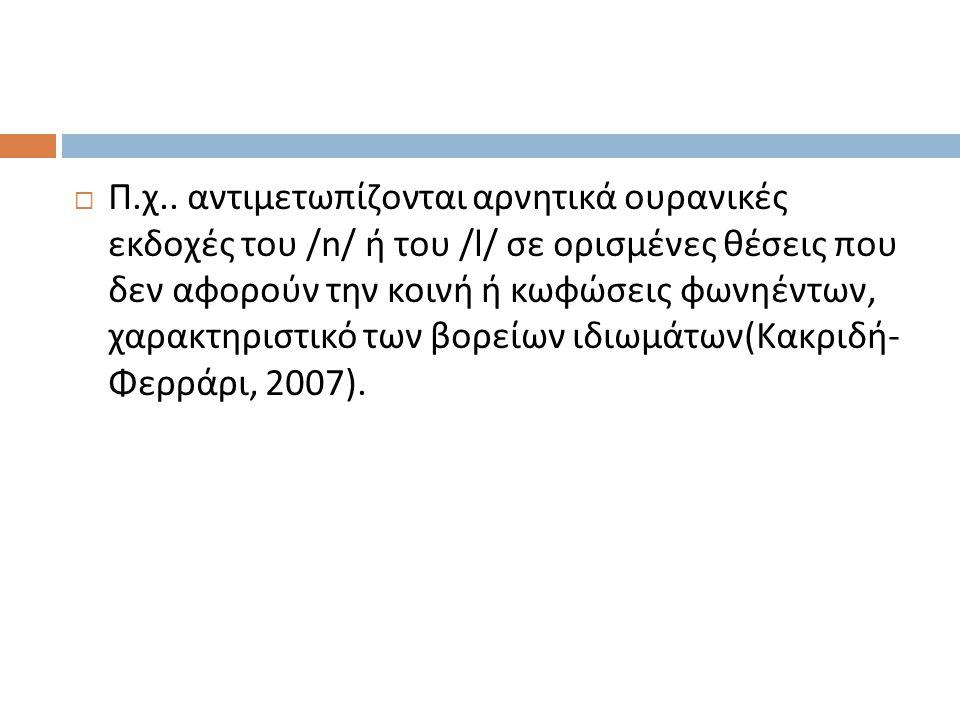 ΣΑΣ ΕΥΧΑΡΙΣΤΩ ! marmat@enl.auth.gr