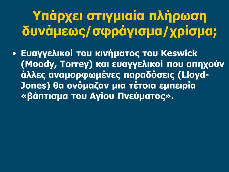 Υπάρχει στιγμιαία πλήρωση δυνάμεως/σφράγισμα/χρίσμα; Ευαγγελικοί του κινήματος του Keswick (Moody, Torrey) και ευαγγελικοί που απηχούν άλλες αναμορφωμ
