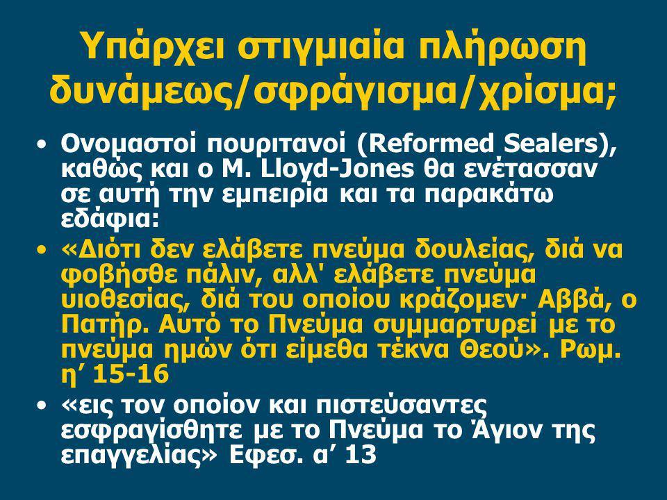 Υπάρχει στιγμιαία πλήρωση δυνάμεως/σφράγισμα/χρίσμα; Ονομαστοί πουριτανοί (Reformed Sealers), καθώς και ο M. Lloyd-Jones θα ενέτασσαν σε αυτή την εμπε