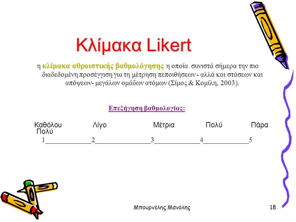 Μπουρνέλης Μανόλης18 Κλίμακα Likert κλίμακα αθροιστικής βαθμολόγησης η κλίμακα αθροιστικής βαθμολόγησης η οποία συνιστά σήμερα την πιο διαδεδομένη προ