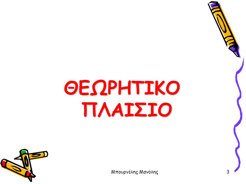 Μπουρνέλης Μανόλης3 ΘΕΩΡΗΤΙΚΟ ΠΛΑΙΣΙΟ