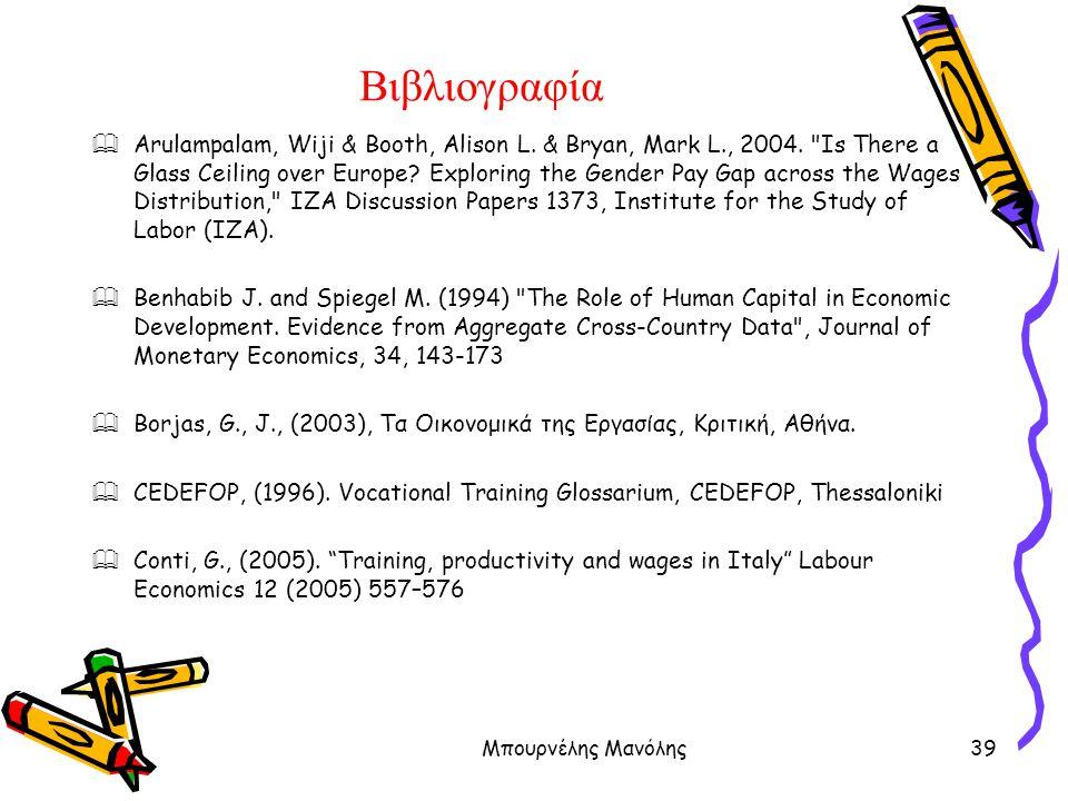Μπουρνέλης Μανόλης39 Βιβλιογραφία  Arulampalam, Wiji & Booth, Alison L. & Bryan, Mark L., 2004.