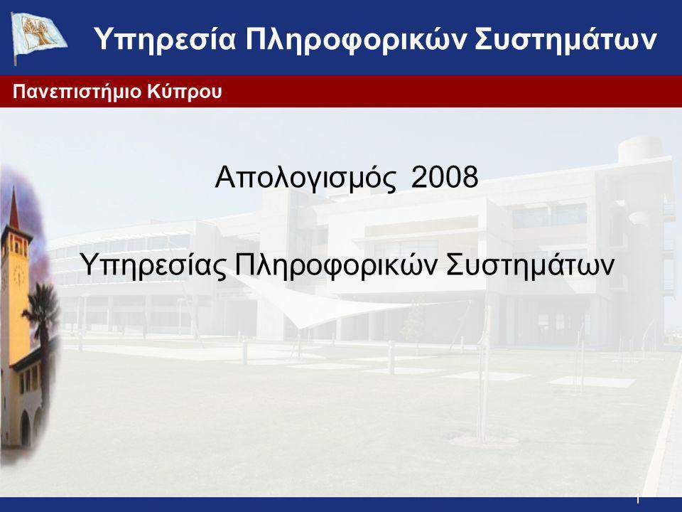 1 Υπηρεσία Πληροφορικών Συστημάτων Απολογισμός 2008 Υπηρεσίας Πληροφορικών Συστημάτων
