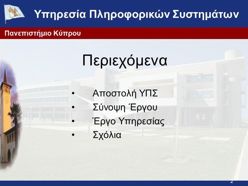 2 Υπηρεσία Πληροφορικών Συστημάτων Περιεχόμενα Αποστολή ΥΠΣ Σύνοψη Έργου Έργο Υπηρεσίας Σχόλια