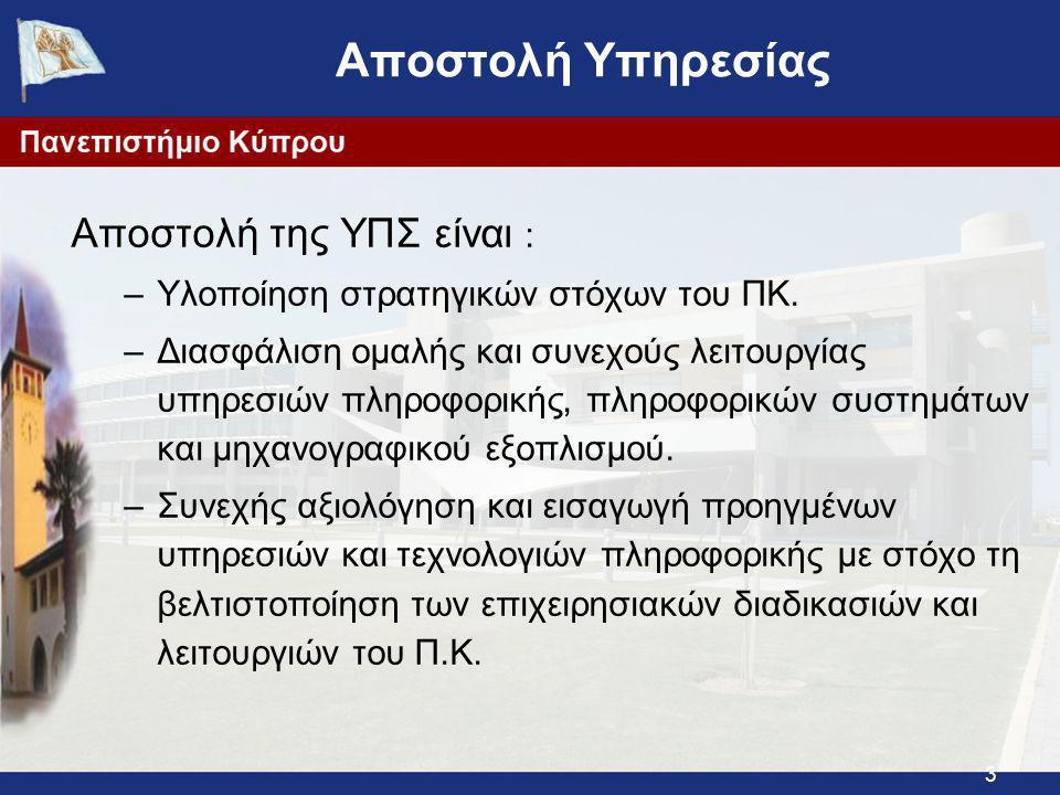 3 Αποστολή Υπηρεσίας Αποστολή της ΥΠΣ είναι : –Υλοποίηση στρατηγικών στόχων του ΠΚ.