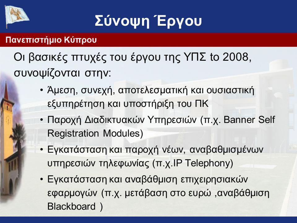 Σύνοψη Έργου Οι βασικές πτυχές του έργου της ΥΠΣ to 2008, συνοψίζονται στην: Άμεση, συνεχή, αποτελεσματική και ουσιαστική εξυπηρέτηση και υποστήριξη του ΠΚ Παροχή Διαδικτυακών Υπηρεσιών (π.χ.