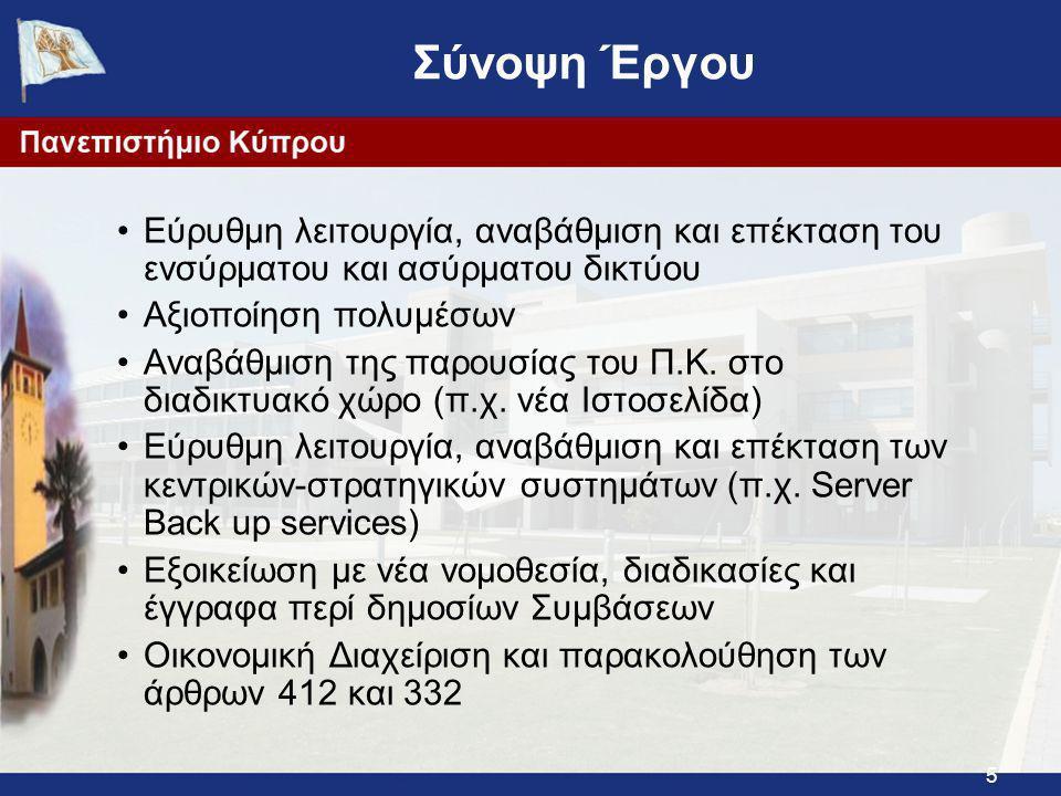16 Έργο Υπηρεσίας Διαχείριση Συμφωνιών συντήρησης υλικού εξοπλισμού (9 συμβόλαια) Διαχείριση Συμφωνιών συντήρησης και ανανέωσης αδειών χρήσης λογισμικών (47) Τήρηση αρχείου μηχανογραφικού εξοπλισμού για το Πανεπιστήμιο Κύπρου (5094 αντικείμενα) Αγορές μέσω της πιστωτικής κάρτα του Πανεπιστημίου από το διαδίκτυο (39)