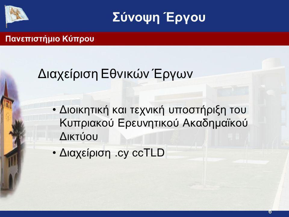 6 Σύνοψη Έργου Διαχείριση Εθνικών Έργων Διοικητική και τεχνική υποστήριξη του Κυπριακού Ερευνητικού Ακαδημαϊκού Δικτύου Διαχείριση.cy ccTLD