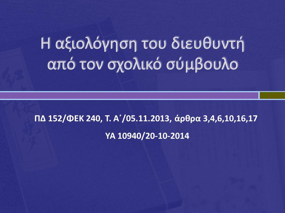 Η αξιολόγηση του διευθυντή από τον σχολικό σύμβουλο ΠΔ 152/ΦΕΚ 240, Τ.