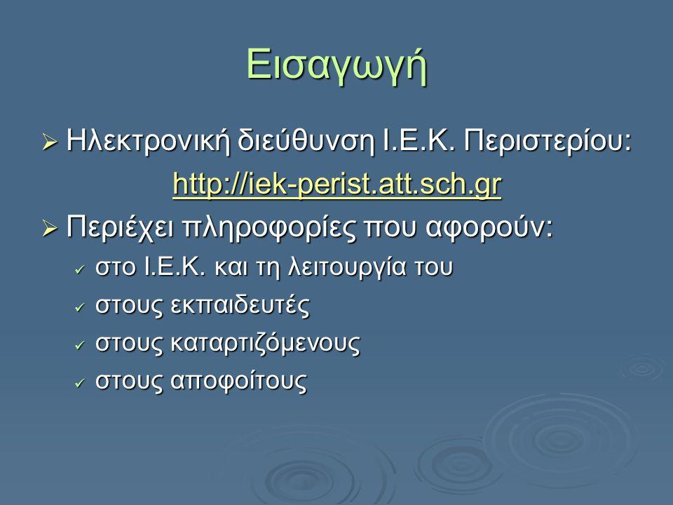 Εισαγωγή  Ηλεκτρονική διεύθυνση Ι.Ε.Κ.