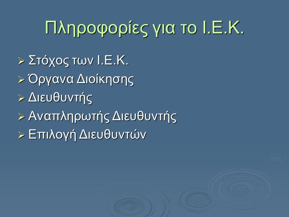 Πληροφορίες για το Ι.Ε.Κ.  Στόχος των Ι.Ε.Κ.
