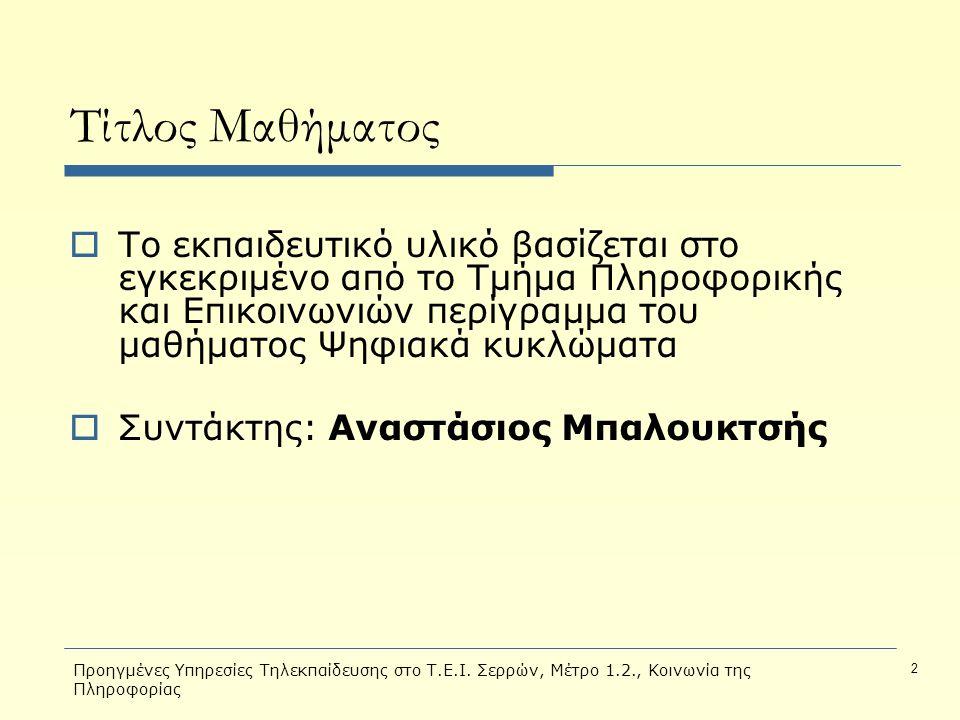 Προηγμένες Υπηρεσίες Τηλεκπαίδευσης στο Τ.Ε.Ι. Σερρών, Μέτρο 1.2., Κοινωνία της Πληροφορίας 2 Τίτλος Μαθήματος  Το εκπαιδευτικό υλικό βασίζεται στο ε