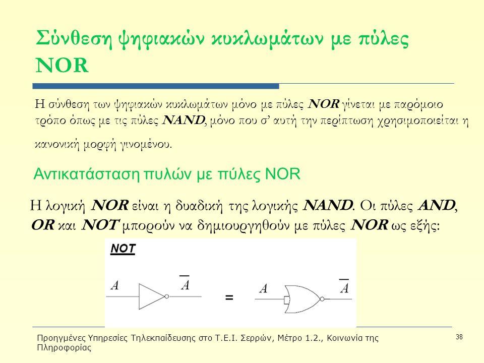 Προηγμένες Υπηρεσίες Τηλεκπαίδευσης στο Τ.Ε.Ι. Σερρών, Μέτρο 1.2., Κοινωνία της Πληροφορίας 38 Σύνθεση ψηφιακών κυκλωμάτων με πύλες ΝΟR Η σύνθεση των