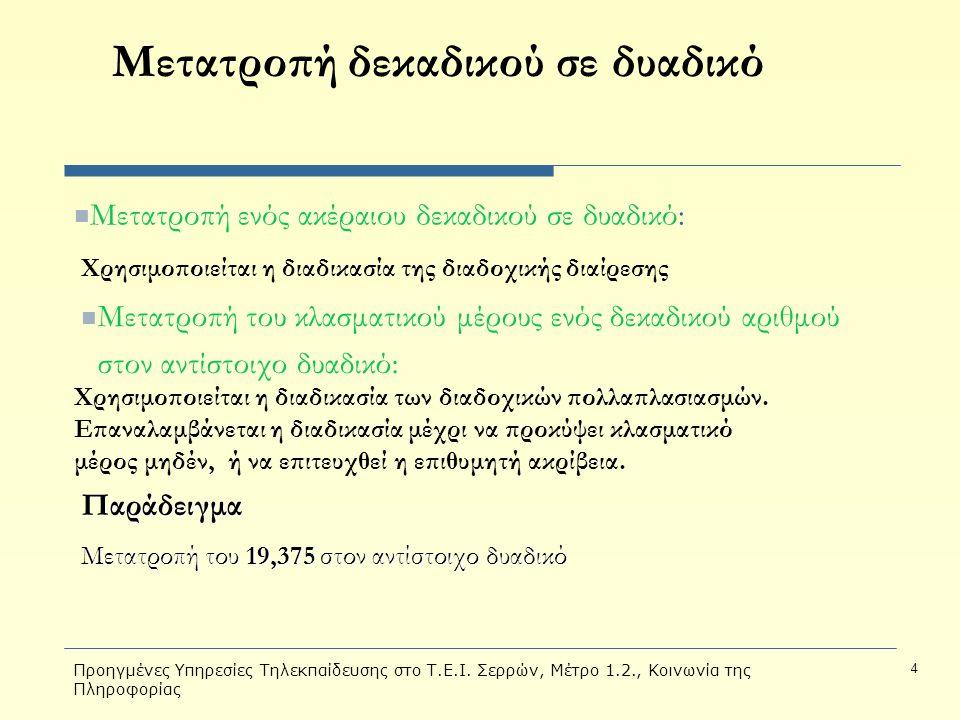 Προηγμένες Υπηρεσίες Τηλεκπαίδευσης στο Τ.Ε.Ι. Σερρών, Μέτρο 1.2., Κοινωνία της Πληροφορίας 4 Μετατροπή δεκαδικού σε δυαδικό Μετατροπή ενός ακέραιου δ