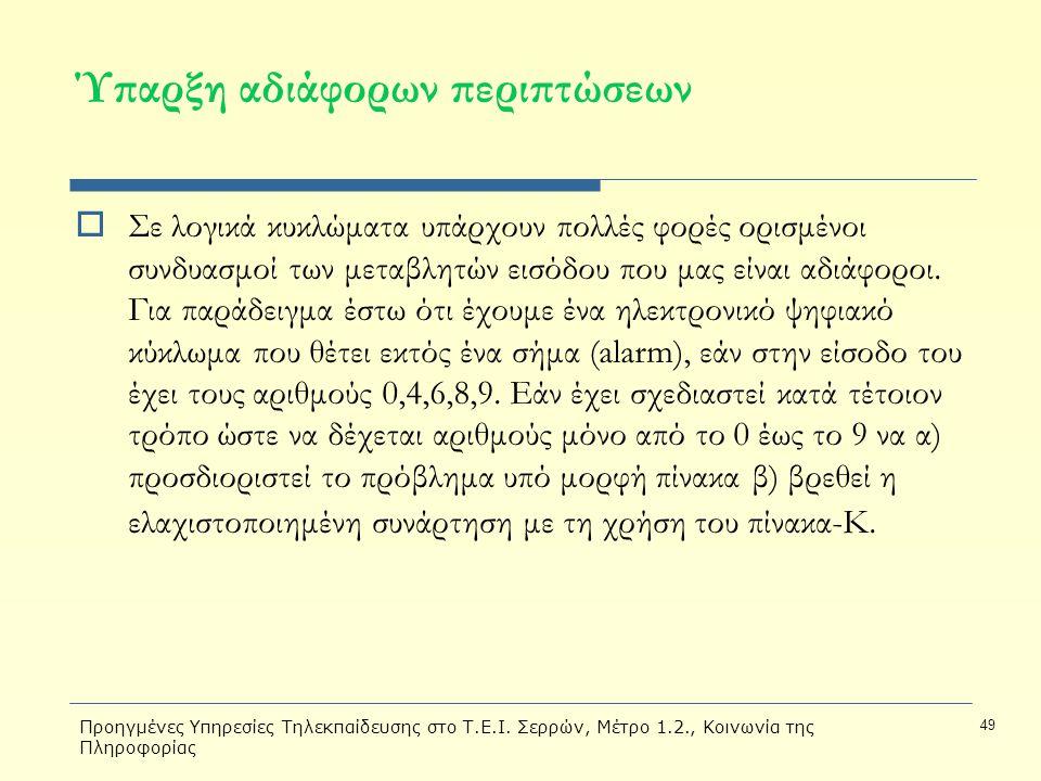 Προηγμένες Υπηρεσίες Τηλεκπαίδευσης στο Τ.Ε.Ι. Σερρών, Μέτρο 1.2., Κοινωνία της Πληροφορίας 49 Ύπαρξη αδιάφορων περιπτώσεων  Σε λογικά κυκλώματα υπάρ