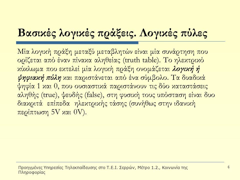 Προηγμένες Υπηρεσίες Τηλεκπαίδευσης στο Τ.Ε.Ι. Σερρών, Μέτρο 1.2., Κοινωνία της Πληροφορίας 6 Βασικές λογικές πράξεις. Λογικές πύλες Μία λογική πράξη