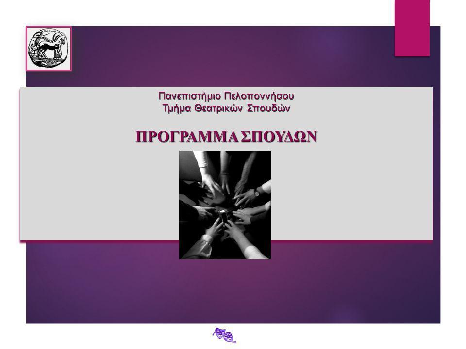 Πανεπιστήμιο Πελοποννήσου Τμήμα Θεατρικών Σπουδών Πανεπιστήμιο Πελοποννήσου Τμήμα Θεατρικών Σπουδών Έμφαση στη σύζευξη θεωρίας και πράξης Το Τμήμα Θεατρικών Σπουδών του Πανεπιστημίου Πελοποννήσου αποτελεί τον μοναδικό πόλο στη Νότια Ελλάδα για θεατρικές σπουδές πανεπιστημιακού επιπέδου με διττό χαρακτήρα (θεωρητικό και πρακτικό)